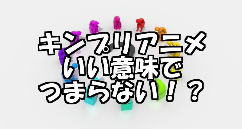 キンプリ アニメ