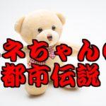 クレヨンしんちゃんのネネちゃんの怖い都市伝説!殴られウサギのホラー話!(動画あり)