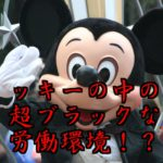 ミッキーマウス中の人に関する都市伝説!声優はウォルトで身長体重も判明?