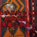 コナンの都市伝説であゆみちゃんの黒幕説や正体は?高速移動ターボ歩美も考察