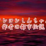 クレヨンしんちゃんの作者の都市伝説!臼井さんの最後の絵は遺書だった?
