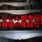 クレヨンしんちゃん階段の都市伝説を考察!花の意味が怖すぎる(動画あり)