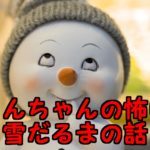 クレヨンしんちゃんの雪だるまの怖い話を考察!ホラーでちょっと面白い?