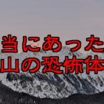 スキー場にいけなくなる怖い実話!雪山で遭遇した恐怖の都市伝説とは?