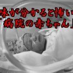 意味が分かると怖い話短編「病院の赤ちゃん」解説付きで紹介!