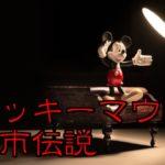 ミッキーマウスの怖い都市伝説を検証!恐怖のミッキーと水没事件の動画公開