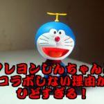 クレヨンしんちゃんとドラえもんのアニメコラボ禁止理由の都市伝説を考察!