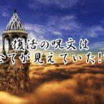 ドラクエ復活の呪文の都市伝説!パスワードの予言に隠された嘘と真実