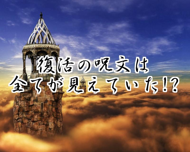 ドラクエ復活の呪文の都市伝説!パスワードの予言に隠された ...