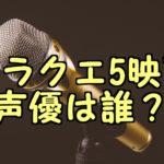 ドラクエ5映画の声優、キャストは誰?主人公は山田孝之でヨシヒコ組も出演か?