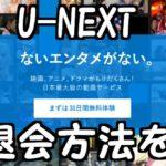 U-NEXT(ユーネクスト)のスマホ・パソコンでの解約・退会方法を解説