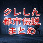 クレヨンしんちゃんの都市伝説まとめ!アニメや漫画の怖い話や設定を紹介!
