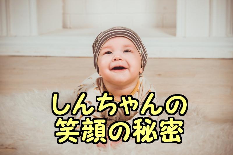 クレヨンしんちゃん 正面