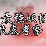 日本で一番強い妖怪は?日本三大妖怪の大天狗・ぬらりひょん・大嶽丸も評価!