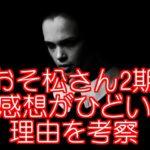 おそ松さんアニメ2期はひどいし下品で大爆死?感想がつまらない声多数な理由を考察