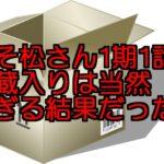 おそ松さん1期1話のお蔵入りの理由を考察!なぜクレームが出たのか?