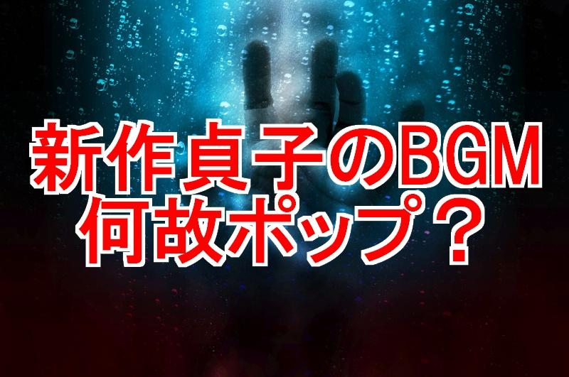 貞子2019新作映画のBGMがポップすぎると話題に!検証してみた