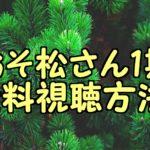 おそ松さん1期アニメ動画の無料フル視聴方法!アニポやパンドラで再放送は見れる?
