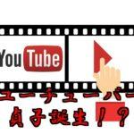 新作貞子2019はユーチューバー?YouTubeで広がる恐怖について考察!