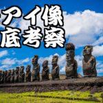 モアイ像の怖くて不思議な都市伝説!いつ誰が作ったかの答えは宇宙人が知る?