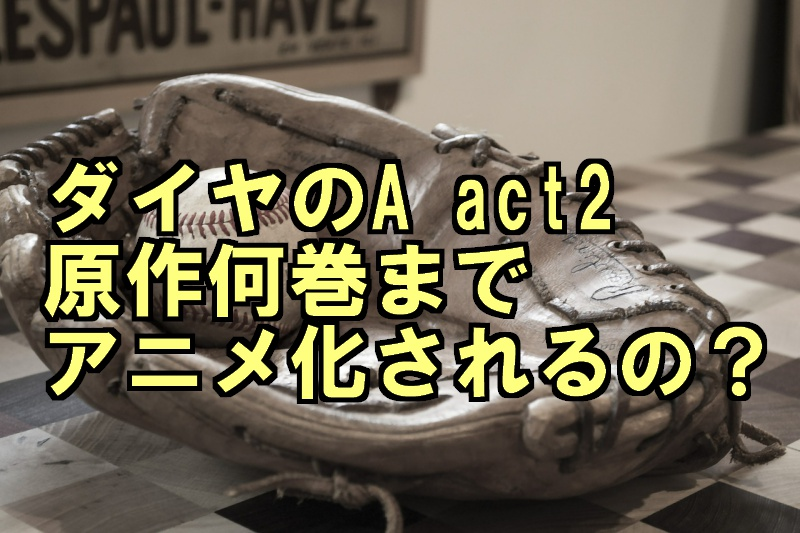 Act2 ダイヤ の 20 巻 a