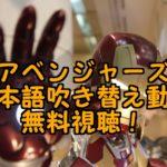 アベンジャーズ1日本語吹き替え動画の無料フル視聴方法!パンドラで再放送は見れる?