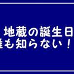 ハチナイ(8月のシンデレラナイン)の主人公(地蔵)の誕生日と名前を考察!