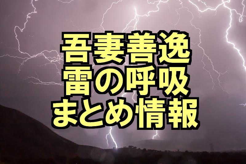 鬼滅の刃我妻善逸(ぜんいつ)の雷の呼吸は壱ノ型・霹靂一閃と漆