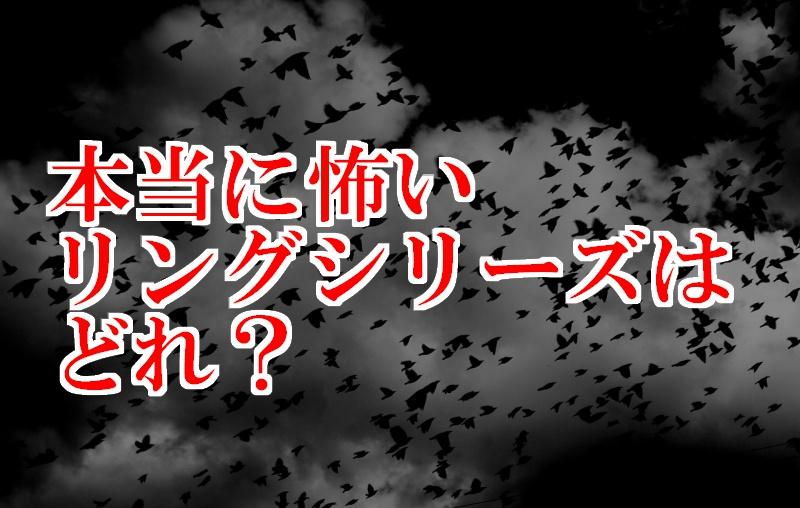 貞子・リングシリーズで一番怖いのはどれ?口コミ感想からランキング作成!