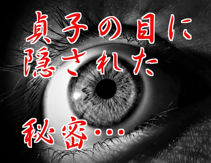 貞子の目のまつげがなくて怖い!誰がアップを演じたのかについても解説!
