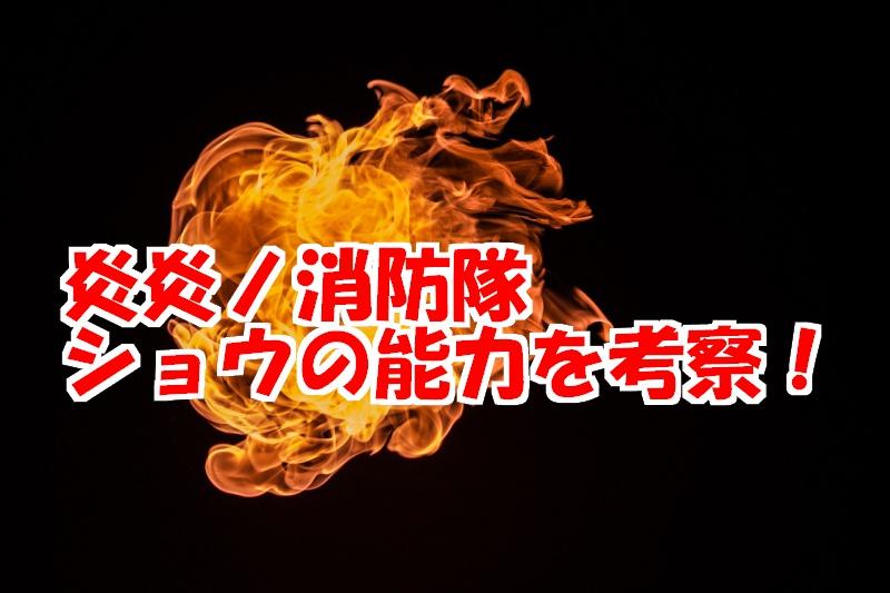 炎 々 ノ 消防 隊 アドラ バースト 【炎炎ノ消防隊】アドラバーストとは?持ち主である8人の柱メンバーと...