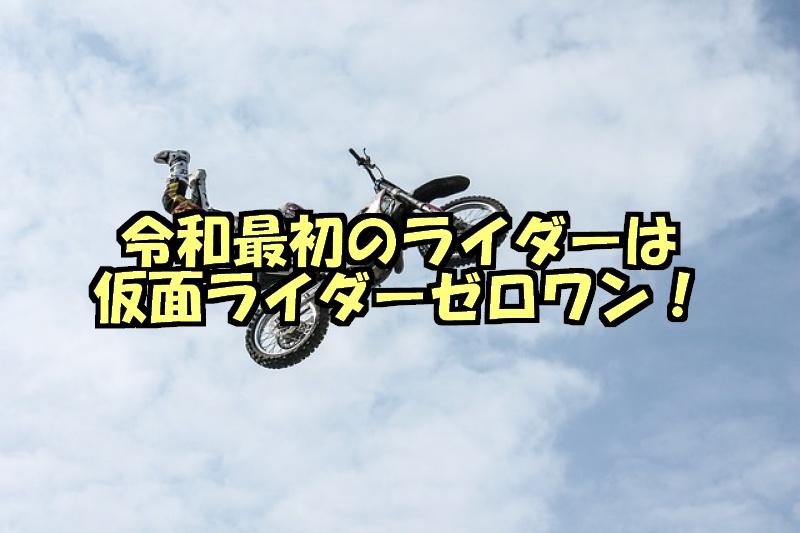 令和最初の仮面ライダーは仮面ライダーゼロワン?特許画像やネタバレ画像も公開!