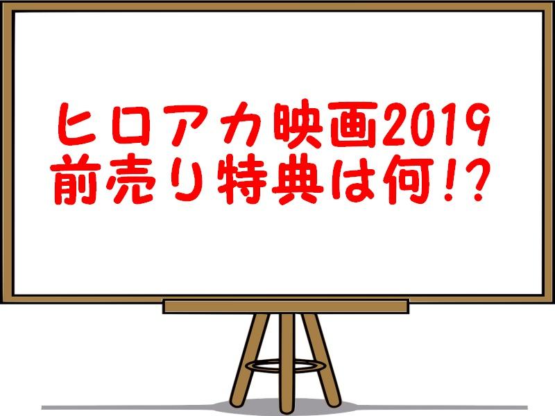 ヒロアカ映画2019前売り券特典や販売日・料金を解説!入場者特典