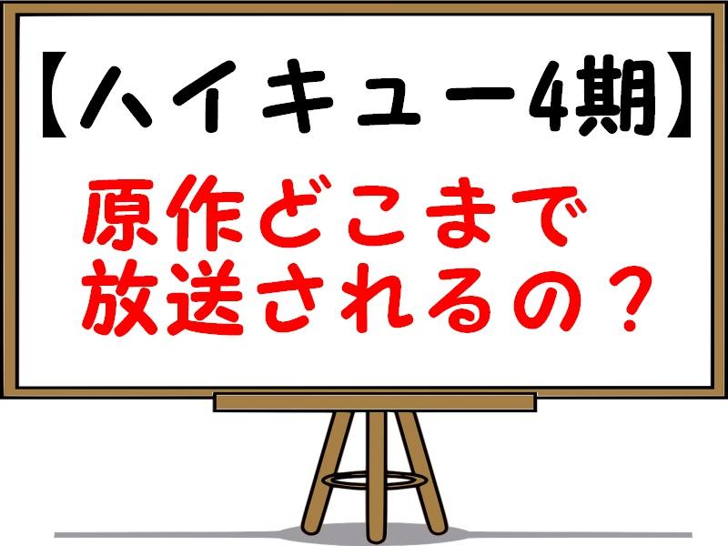 アニメ 期 放送 4 局 ハイキュー