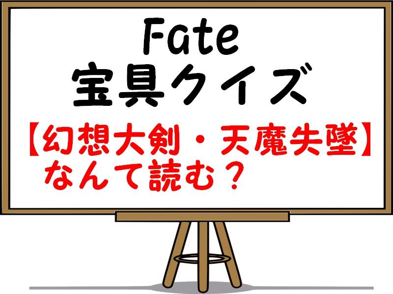fateの宝具クイズ問題10問!読み方や能力・使い手を答えられる?