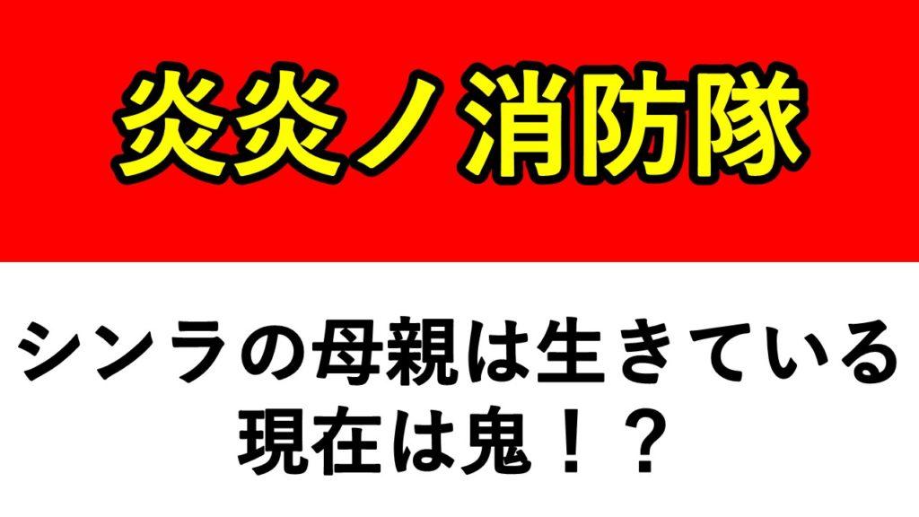 【炎炎ノ消防隊】森羅(シンラ)の母親は鬼?死亡説の真相を解説