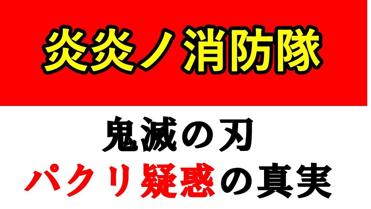 隊 消防 炎炎 インカ ノ