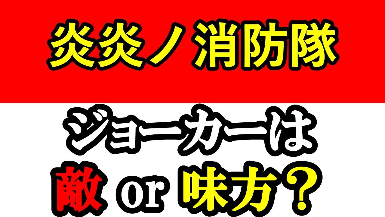 炎炎ノ消防隊ジョーカーの正体