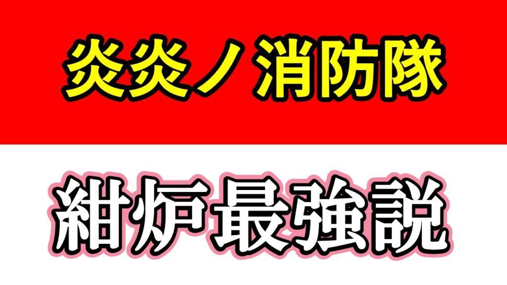 【炎炎ノ消防隊】紺炉(コンロ)の能力や強さ・技まとめ!灰病になった理由とは?