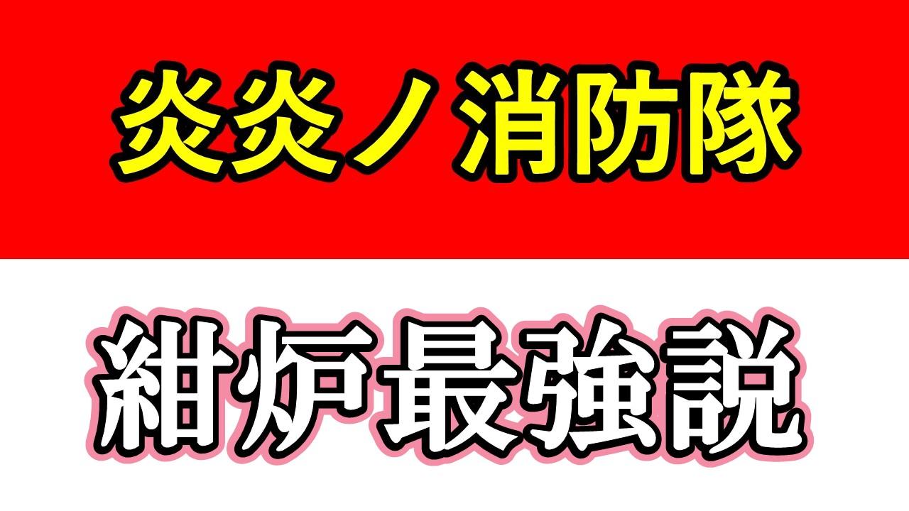 炎炎ノ消防隊紺炉(コンロ)の強さや灰病