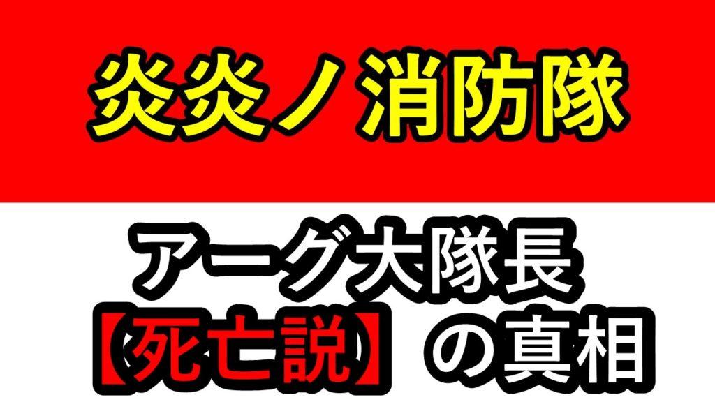 炎炎ノ消防隊アーグ大隊長の正体!能力や死亡説をネタバレ考察