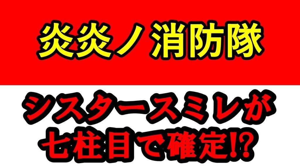 炎炎ノ消防隊シスタースミレの正体や能力考察!七柱目でアドラバースト持ち!?