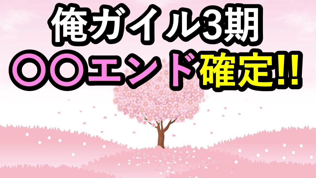 俺ガイル3期アニメ結末ネタバレ