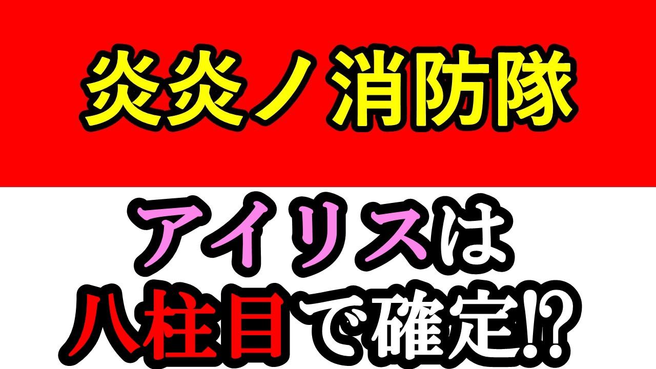 炎炎ノ消防隊アイリス八柱目