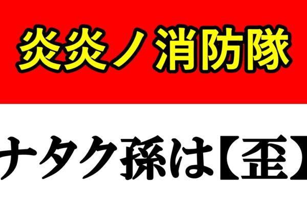 【炎炎ノ消防隊】ナタク孫の強い能力まとめ!黒野との関係や六柱目の噂を考察