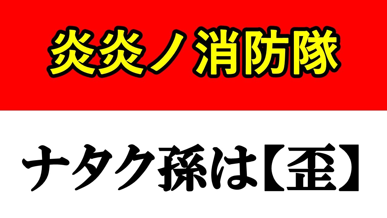 炎炎ノ消防隊ナタク孫の強さや正体