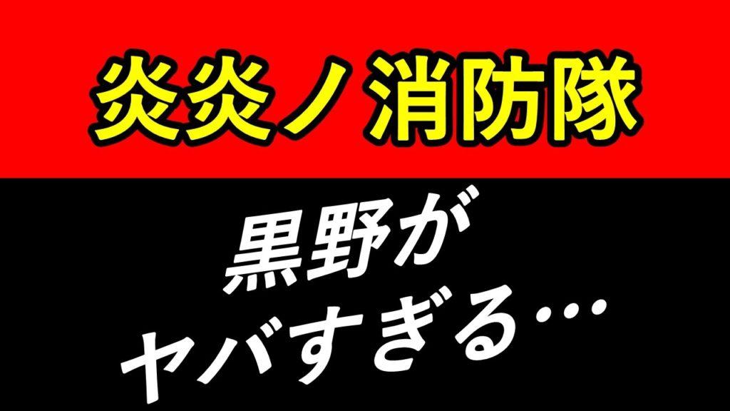 【炎炎ノ消防隊】黒野が最凶で最強に強い!能力や性格をネタバレ考察