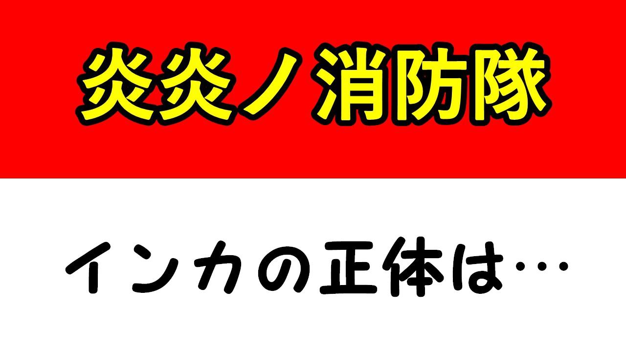 炎炎ノ消防隊インカの能力