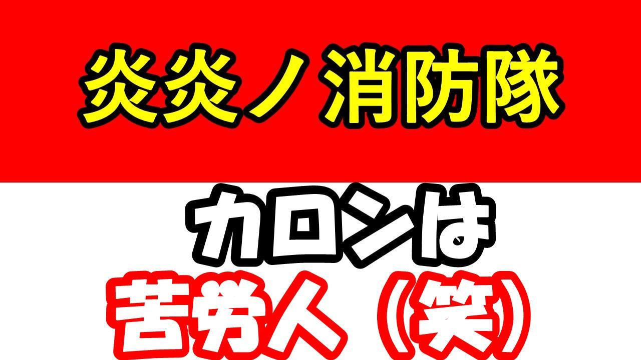 炎炎ノ消防隊カロンの正体