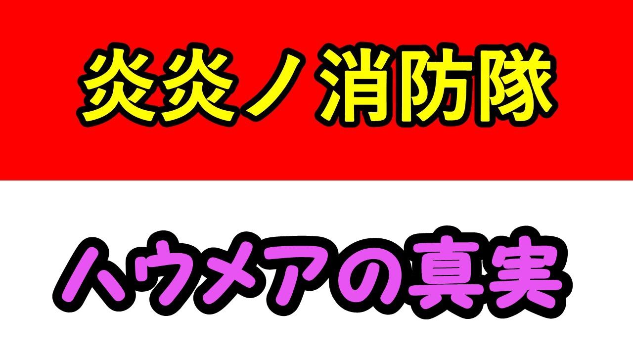 炎炎ノ消防隊ハウメアの正体